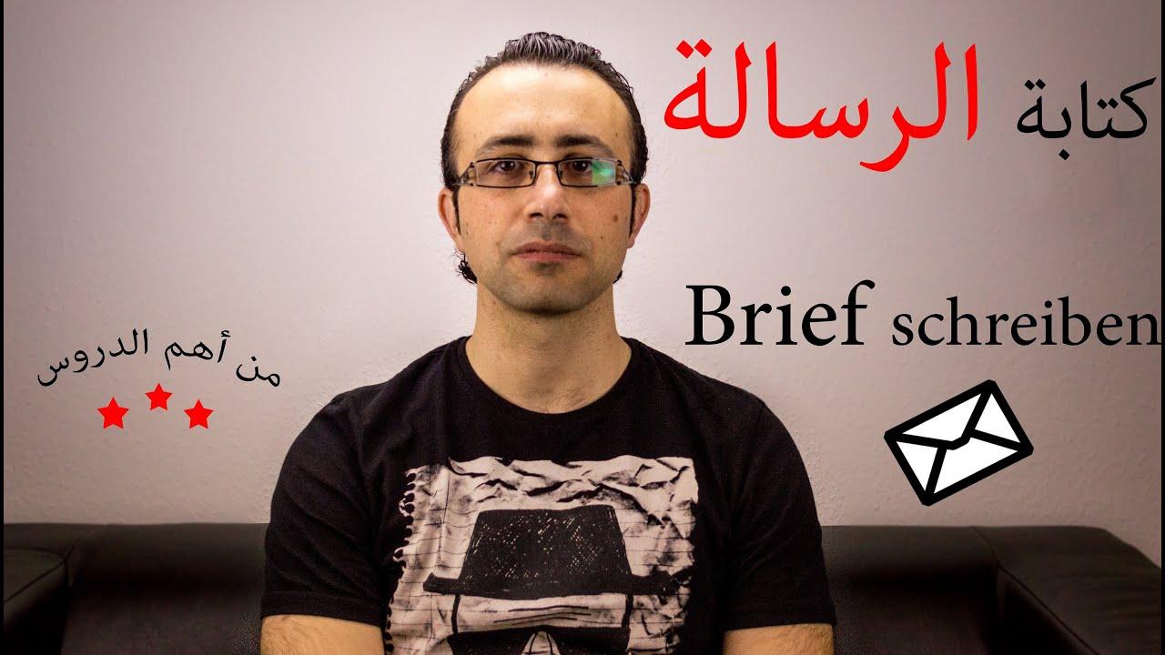 8af6ad34d 67 كتابة الرسالة في اللغة الالمانية - Brief schreiben - YouTube