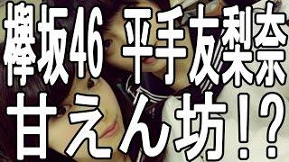 【可愛い】欅坂46 メンバー 平手 友梨奈は甘えん坊!? 欅坂46 公式HP htt...