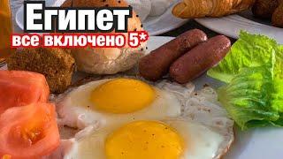 Завтрак в Египте Sharm Dreams Resort 5 Шарм Эль Шейх 2020 Египет 2020 Наама Бей