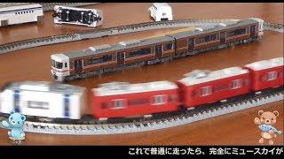 迷列車を買う12鉄道模型脱線連発Bトレミュースカイの動力車入れ替え&ミニ鉄道模型運転セット導入TOMIX90093