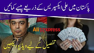How to earn with aliexpress in Pakistan and india Urdu/Hindi