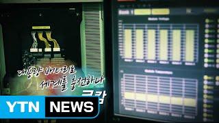 [강소기업이 힘이다] 대용량 배터리로 세계를 충전하다, 코캄 - 75회 / YTN (Yes! Top News)