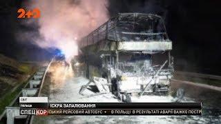 У Польщі назвали ймовірну причину пожежі в українському автобусі