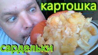 МУКБАНГ ЖАРЕНАЯ КАРТОШКА с сардельками | MUKBANG fried potatoes with sausages