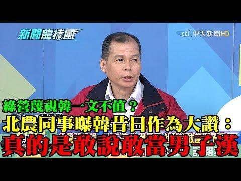 【精彩】綠營蔑視韓一文不值?北農同事親曝韓昔日作為 大讚:他真的是敢說敢當男子漢!