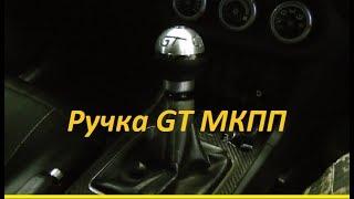 Ручка GT МКПП
