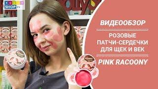 розовые патчи для щек и век Secret Key Pink Racoony Eye Patch: подробный обзор