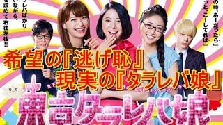 東京タラレバ娘、男性視聴者「マジですっきり」女性視聴者「めっちゃグ...