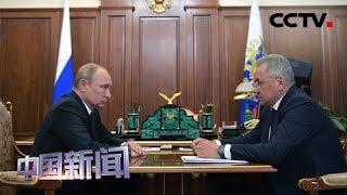 [中国新闻] 俄罗斯深水潜航器起火事故 普京要求细查 对遇难者家属表示慰问 | CCTV中文国际