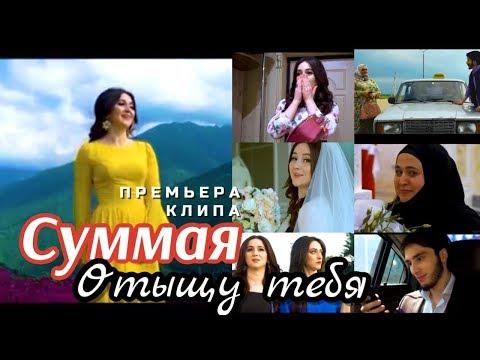 СУММАЯ - Отыщу тебя (НОВЫЙ КЛИП 2019) ПРЕМЬЕРА (смысл клипа в описании)