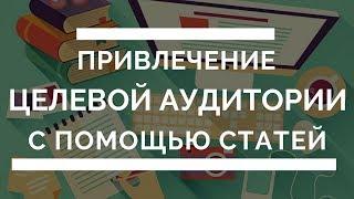 Мастер-класс по контент-маркетингу. Привлечение целевой аудитории с помощью статей. Катерина Ерошина