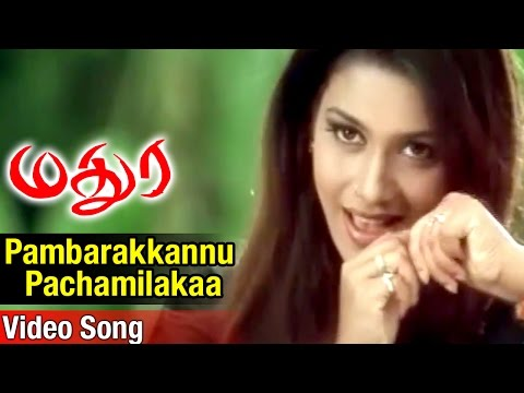 Pambarakkannu Pachamilakaa Video Song | Madurey Tamil Movie | Vijay | Sonia Agarwal | Vidyasagar
