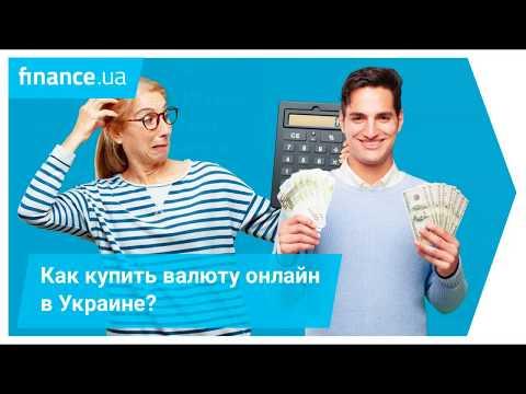 Обмен валют онлайн: как купить валюту в Приват24?