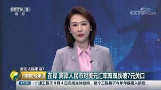 [中国财经报道]关注人民币破7 在岸 离岸人民币对美元汇率双双跌破7元关口| CCTV财经