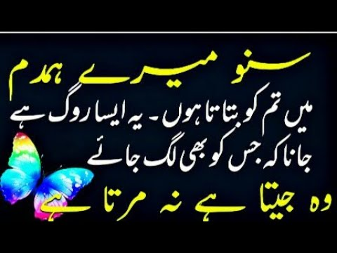 Urdu sad Poetry| Urdu Ghazal | Best Urdu Poetry  ishq mazloom hai toh