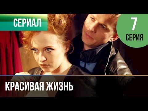 ▶️ Красивая жизнь 7 серия   Сериал / 2014 / Мелодрама