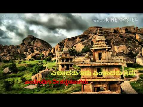 Baarisu Kannada Dindimava Karnataka Kannada Edited Song By Lyrics Kannada Songs