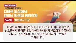 PRS가정예배_31주차_주중 성경읽기 5일차
