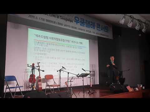 제주드림 창업팀 사회적경제 콜라보 발표