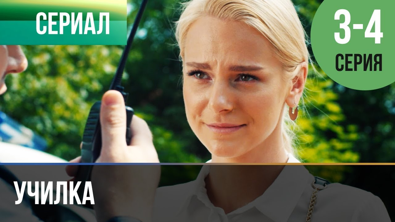 ▷ Училка 3 и 4 серия - Мелодрама   Русские мелодрамы - YouTube e7b11b1d8eb