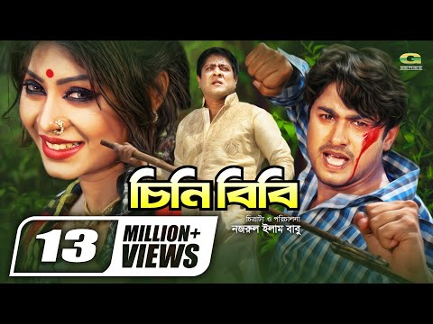 Chini Bibi | Full Movie | Joy Chowdhury | Misty Jannat | Amit Hasan | Bangla Hit Movie