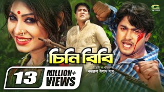 Chini Bibi | Full Movie | Joy Chowdhury | Misty Jannat | Amit Hasan