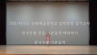 2021학년도 선화예술중학교 입학전형 실기고사 한국무용 전공 기본동작 따라하기