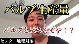 センター対策地理&高校受験対策~パルプ生産量ランキングの早覚え〜