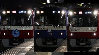 【京急】2019年 初日号・みうら元旦号