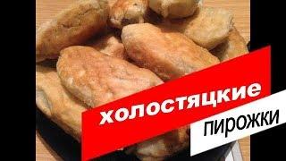Пирожки с картошкой и грибами на сковороде