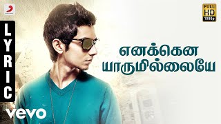 Download Aakko - Enakenna Yaarum Illaye Lyric | Anirudh Ravichander Mp3 and Videos