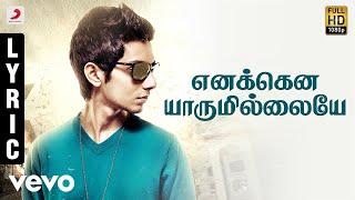 Aakko - Enakenna Yaarum Illaye Lyric | Anirudh Ravichander thumbnail