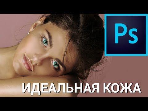 Как в Photoshop сделать кожу идеальной? Убираем прыщи, поры, веснушки, морщины и мешки под глазами