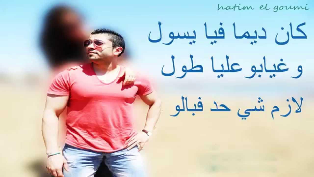 mal 7bibi malo (lyrics) مال حبيبي مالو