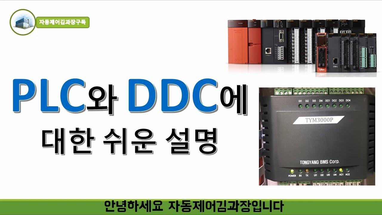 Download PLC와 DDC에 대해 알려드립니다[설비자동제어]
