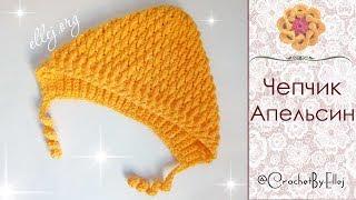 ♥ Чепчик крючком Апельсин • Мастер-класс и Схема вязания • ellej.org