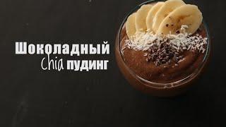 ШОКОЛАДНЫЙ ЧИА ПУДИНГ | Полезный десерт без сахара