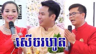 សើចរហូត, សុគា កាត់សក់ , khmer weddding comedy Full HD, Khmer Wedding cut hair