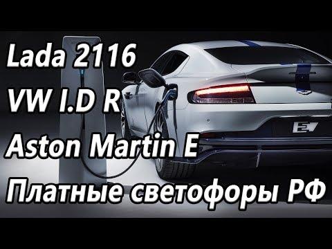 видео: Lada 2116, VW Рекорд Нюрбургринга летом? Платные Светофоры в РФ! Джип Maybach