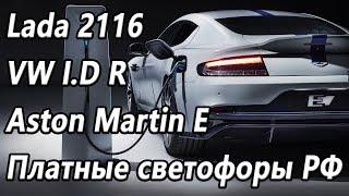 Lada 2116, VW Рекорд Нюрбургринга летом? Платные Светофоры в РФ! Джип Maybach