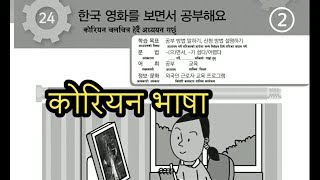 LEARN KOREAN IN NEPALI LANGUAGE ADVANCE 24