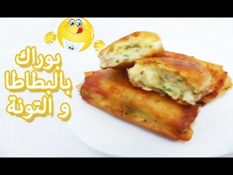 bourek aux pommes de terre et thon | بوراك بالبطاطا و التونة