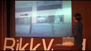 アートの力で見えないものを可視化する|菊池宏子 Kikuchi Hiroko|TEDxRikkyoU | Hiroko Kikuchi | TEDxRikkyoU