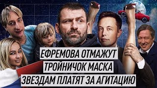 TELEGRAM работает с ФСБ | КРЕДИТ 0% | Звёзды продались | Болезнь Ефремова | Нищая РОССИЯ