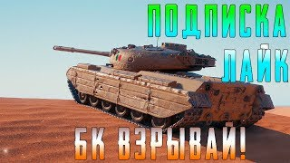 СТРИМ ✓ World Of Tanks ✓ Wot ✓ ТАНКИ ✓ ПРЯМОЙ ЭФИР ✓ Progetto M35 Mod. 46 ✓ ВОРЛД ОФ ТАНК