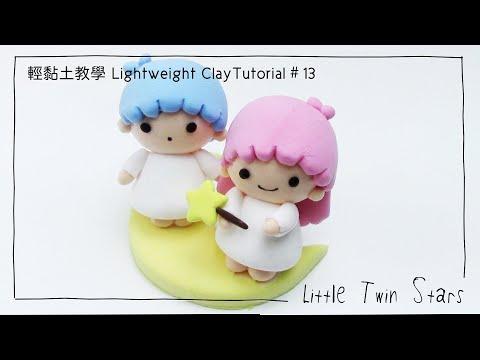 輕黏土教學。Little Twin Stars
