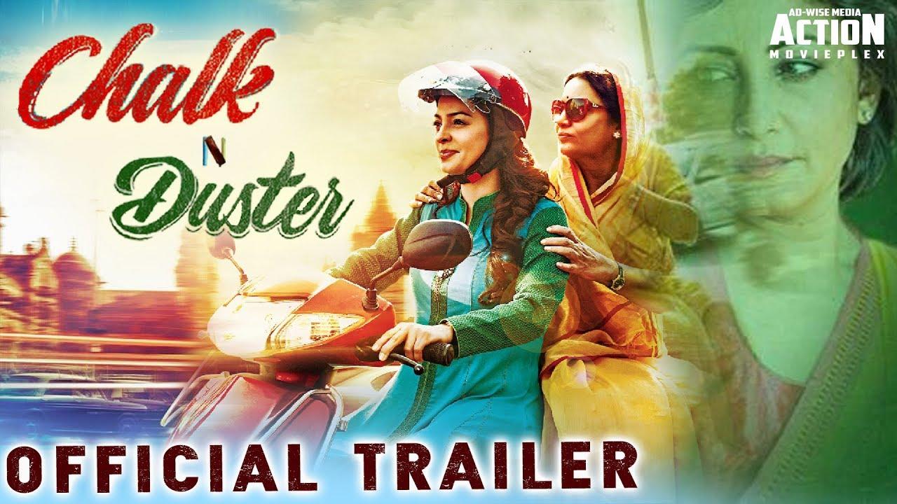 Download CHALK N DUSTER - Official Trailer | Juhi Chawla, Shabana Azmi | Bollywood Movies Full Movies
