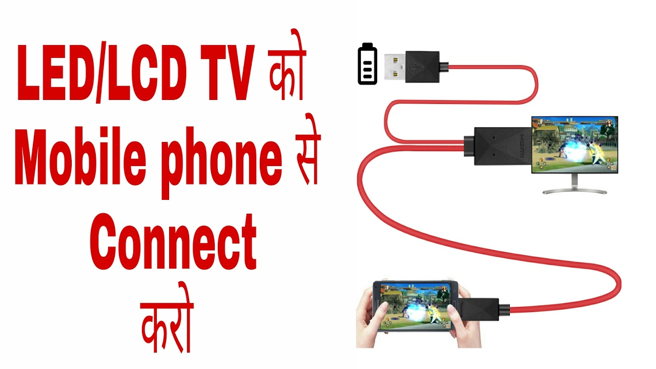 How To Use Hdmi Cable In Led Tv: connect phone to tv ?????? ?? ???? ?? ?????? rh:youtube.com,Design