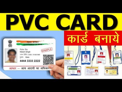 how to print PVC CARD WITHOUT PVC MACHINE | HOW TO MAKE PVC Aadhaar CARD