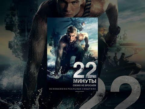 22 минуты